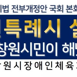 창원특례시 국회 본회의 통과
