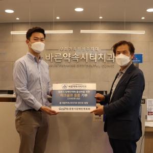 [기부]정민호 이사님의 장애인체육 발전을 위한 파크골프용품 기부