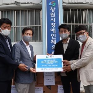 [기부]더리더1 신우식, 신동진 대표의 코로나 극복을 위한 마스크 기부