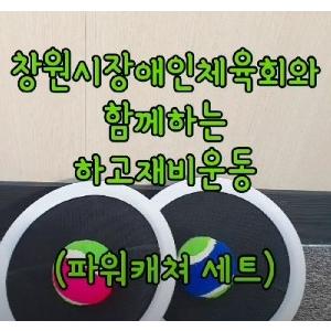 스포츠 대여용춤 소개 (파워캐쳐)