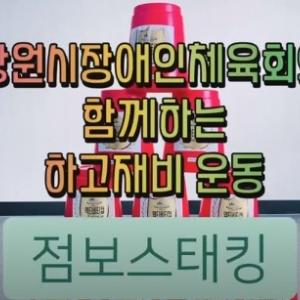 스포츠 대여용품 소개 (점보스태킹)