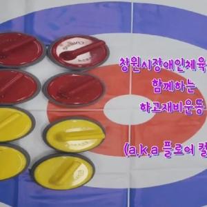 스포츠 대여용품 소개 (플로어 컬링)